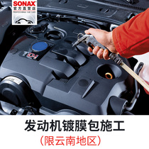 (Yunnan limited supply)Germany SONAX car engine coating engine clean maintenance construction
