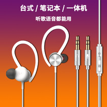Ear-mounted computer headset into the ear desktop notebook 2 meters long line with microphone volume adjustment double plug.