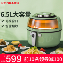 Konka automatic intelligent large-capacity oil-free air fryer fryer fries machine home new special smashing pot