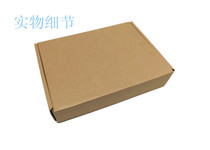 Packaging paper box