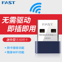 Swift FAST free drive USB wireless LAN WiFi receiver computer desktop notebook launch FW150US Infinity through the wall AP free drive wireless network mini