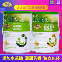 Sherbet milk companion Qingqing Treasure 2 cans discount children Qingqing treasure add water sugar