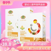 Beidou baby noodles baby food supplement childrens liver spinach small noodles beef baby nutrition noodles 2 boxed