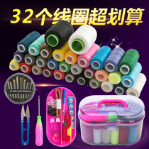 Sewing box set home sewing bag hand sewing coil sewing tool storage box sewing coil
