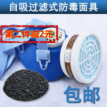 Huayu gas mask dust mask paint anti-fume dust pesticide protective mask dustproof