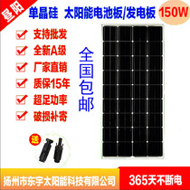 New monocrystalline silicon solar panel 150W charging board 12v home photovoltaic power generation system solar panel