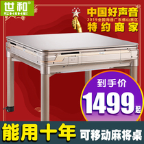 World and fully automatic home mute multi-function table dual-use Mahjong machine four Mahjong machine Mahjong Table Sparrow table