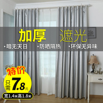 Full shade cloth curtains Nordic simple shade cloth balcony bay window bedroom living room free punch installation sunscreen insulation