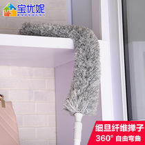 Baoyou ni Duster household dust retractable extension rod static to dust dust cleaning housework cleaning tools