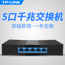 TP-LINK TL-SG1005M 5-port full gigabit switch 4-port network switch monitoring lightning protection