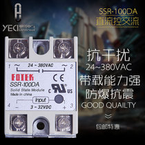 Single phase solid state relay SSR-100A-DA solid state DC control AC contactor DC-AC solid state relay