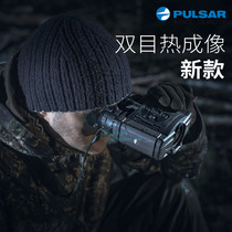 Pulsar hand-held HD all-night vision dual-view thermal imager XP50 day and night dual-use night vision waterproof search.