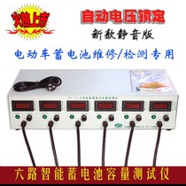 6-way electric vehicle discharge instrument battery capacity Tester 3 2V-16V intelligent six-way battery detector LK