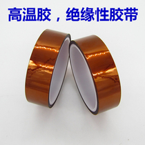 25MM gold finger brown high temperature tape polyimide high temperature insulation glue line battery dressing tape