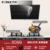 Fang Tai JQ08TA HC8BE suction household range hood stove gas stove gas stove package smoke stove set