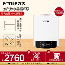 Fotile Fangtai FT-XH2 gas water heater natural gas is ready to turn on the heat cycle pump circulation hot water.