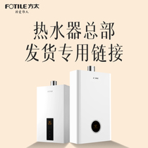 (Headquarters link)Fang Tai water heater home small gas smart water heater