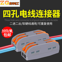 PCT-222 two multi-functional wire connector quick universal terminal to the head 50 installed