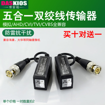 Five in one video surveillance twisted pair transmitter passive network cable coaxial HD analog transmitter single sell