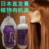 Japanese original organic straight straight hair cream plants do not hurt hair straight free clip Free pull straight a comb softener