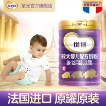 (Nouvelle invitée Exclusive) Français Synutra Philastre 2 Duan 900g peut site officiel du magasin phare Weibo