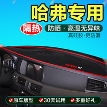 Haver h7h8h9 modified decoration L automotive supplies special F5 work instrument center console light sunscreen pad Harvard