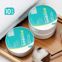 Travel Travel disposable compressed towel cotton wash towel hotel travel portable thickened towel 10 pack