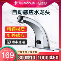 Morton all-copper intelligent single-cold induction tap fully automatic infrared induction hand sanitizer basin tap