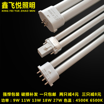 Xin Feiyue lighting h-9W11W13W18W27W fluorescent lamp lamp Lampe fluorescente h tube en forme de U deux broches carré four-pin eye protection lamp