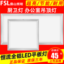 Foshan lighting integrated ceiling LED panel lamp 300 x 300 kitchen bathroom office aluminum buckle flat lamp.