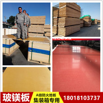 Container fire floor Activities Board Room Floor A-Class fire floor glass magnesium board accessories 15 18mm manufacturers