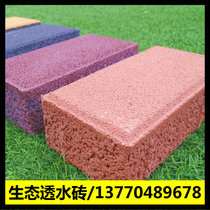 Permeable brick concrete imitation stone sand-based ceramics transparent absorbent brick Dachang family Road Park engineering sample
