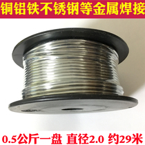 Copper and aluminum flux cored wire low temperature universal gun welding rod repair copper and aluminum iron stainless steel 0 5 kg a plate