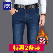 Luo Meng cowboy pants male middle-aged thick casual slim fit trousers autumn and winter with the Korean version of the trend of elastic straight pants