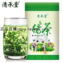 Qing chengtang green tea 2019 New tea hair tip tea sunshine sufficient bulk bagged cloud fog tea fragrant Type A total of 500g