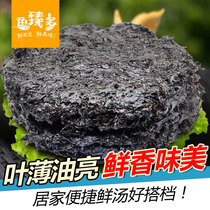 Fish no sand head water seaweed free seaweed seaweed dried seaweed soup delicious 100g