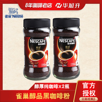 (New listings) Nestle Coffee alcohol instant fragrant mellow black coffee pure coffee 200gx2