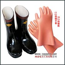Double security brand electrical 12kv high voltage insulation gloves 25kV insulation boots 35kV shoes a set of safety protection