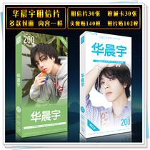 2019 Huachen Yu postcard flower album around the same star with the same high-definition signature sea newspaper package