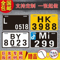 New electric car personalized license plate battery motorcycle brand Hong Kong Foreign decorative DIY license plate custom made