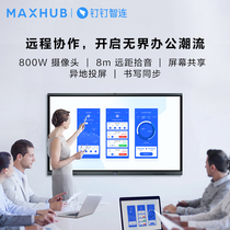 Nail chi even MAXHUB new X3 conference tablet intelligent interactive whiteboard touch multimedia one machine 65 inch 75 inch 86 inch