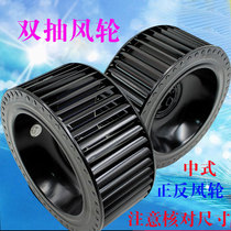 Suction Hood accessories Hood wind turbine impeller fan wind impeller turbo Chinese dual-machine motor