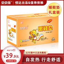 Beibei bear from the heating insole warm foot paste heating insole warm foot paste baby paste woman can walk warm foot stick sole