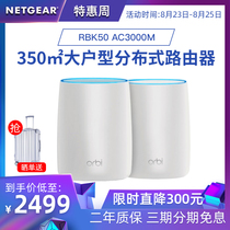 NETGEAR RBK50 mystery fiber Villa large mesh distributed wireless dual router system