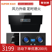 Supor j619 DB2Z1 303 range hood gas stove package disinfection cabinet kitchen three-piece suit combination