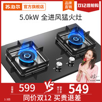 Supor B15 gas stove gas stove dual-range domestic embedded stove natural gas stove liquefied gas stove desktop