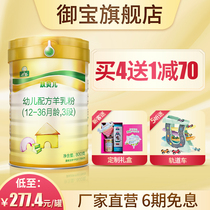 (Integral against the ceremony)royal treasure Yue bei childrens infant formula goat milk powder yiyue sheep milk powder 3 800g1-3 years old