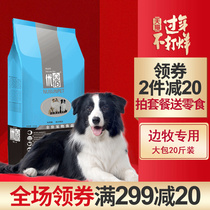 Dog food side Shepherd special into the dog Big Bag 20 pounds 10kg Yu Bai dog food 20 pounds loaded border collie universal 40