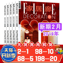 (1 total 11 packages) Home Gallery Magazine 2019 1 February + 2018 5 6 7 8 9 10 11 December Decoration design Periodical Grade Home Decoration Decoration Design Journal