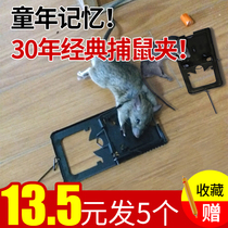Mouse trap household a nest end automatic continuous catch out mouse Cage Iron strong mouse artifact